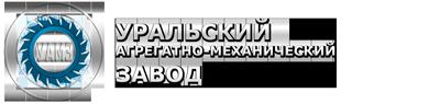 "АО ""УАМЗ"""